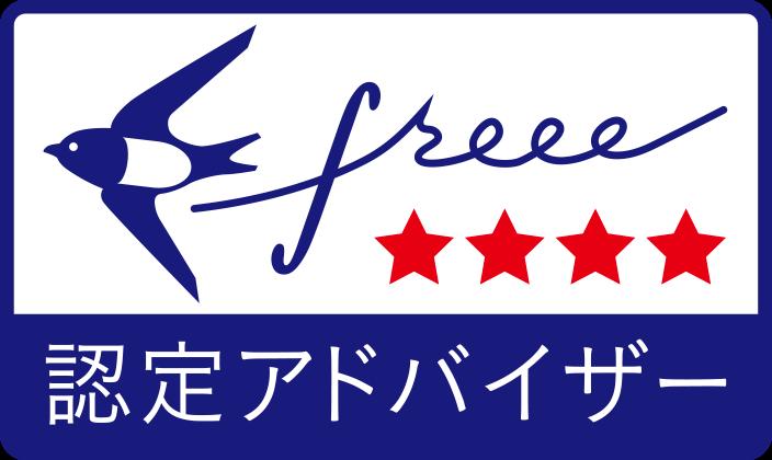 クラウド会計ソフトfreeeフリー