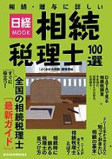 nikkei_souzoku_cover.jpg